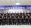 김제경찰서, 19년 시무식 행사로 기…